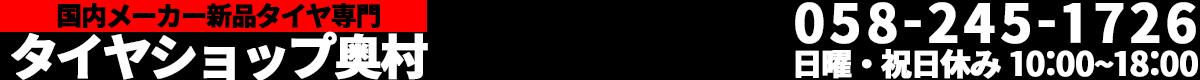 岐阜県岐南町 | 国産新品タイヤ&スノータイヤの激安販売 タイヤショップ奥村